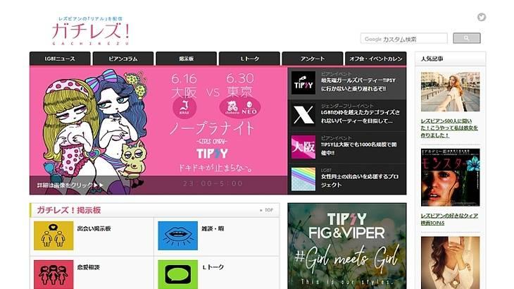 日本最大のレズビアン向けポータルサイト「ガチレズ」
