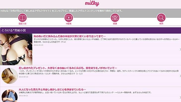 女性向け無料アダルト動画・官能小説サイト「Milky・ミルキー」をさらに楽しむ方法