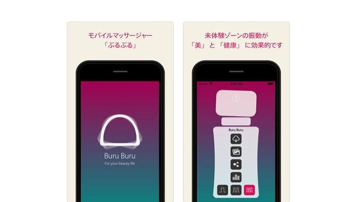 【ローター代わりに!?】iPhoneアダルトアプリ「バイブアプリ」人気ベスト5