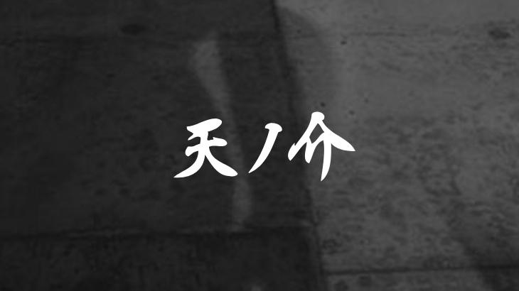 【SM女王様愛用】本格的SMグッズブランド「天ノ介」