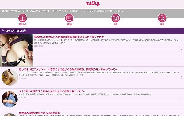 小説 milky 官能